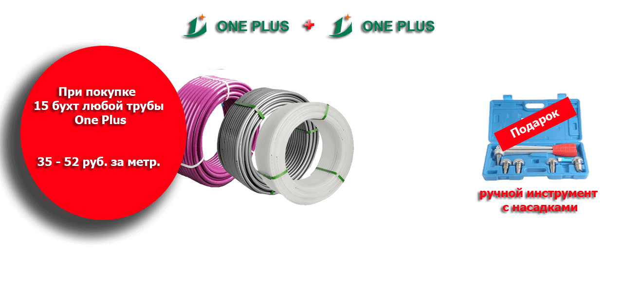 One Plus&One Plus