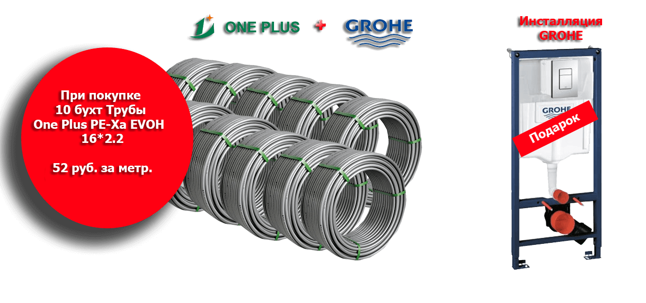 One Plus&GROHE