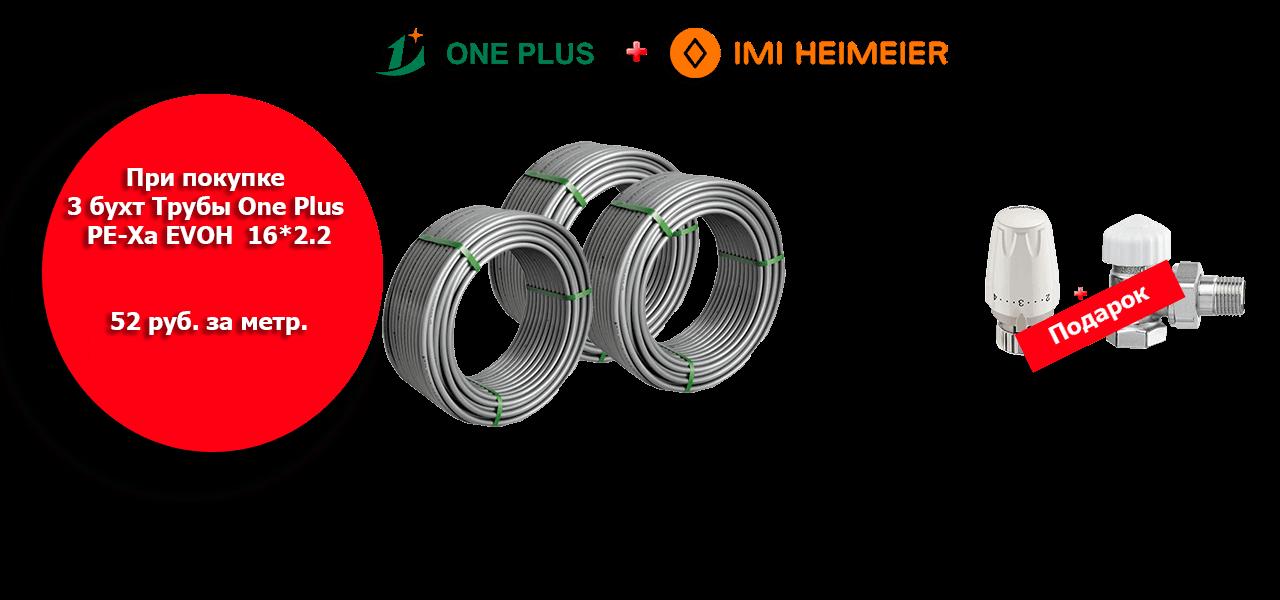 Oneplus&Heimeier
