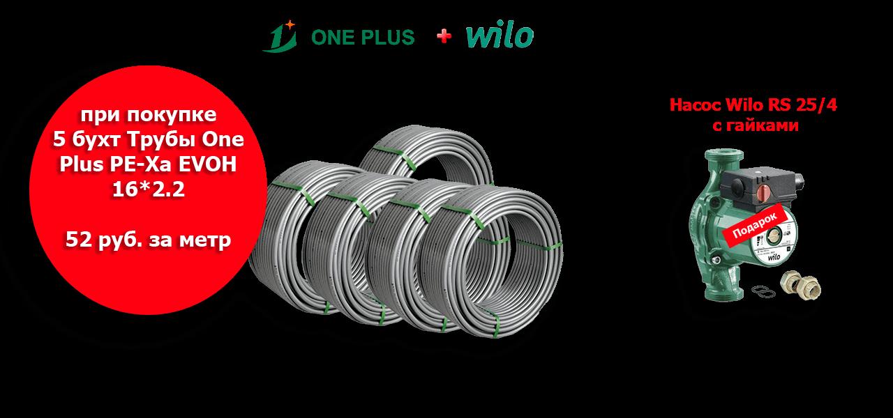 OnePlus&Wilo